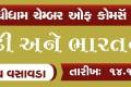 Motivational Speech by Shri Jay Vasavada 14.12.17
